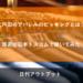北戸田のアパレルのピッキングとは?派遣の日本トスコムで働いてみた