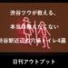 渋谷ツウが教える、本当は教えたくない渋谷駅近辺の穴場トイレ4選!